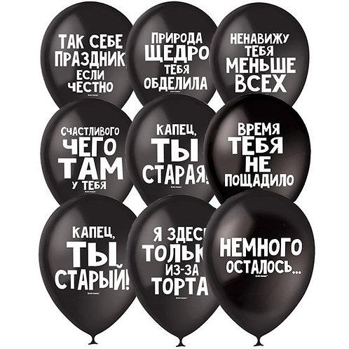 """Облако шаров """"РУГАТЕЛЬНЫЕ"""" черные"""