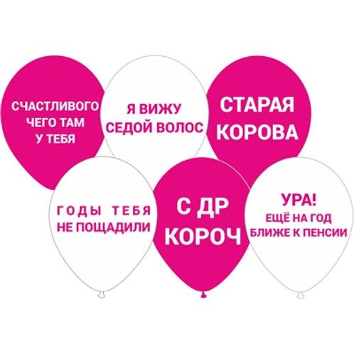 """Облако шаров """"РУГАТЕЛЬНЫЕ ЖЕНСКИЕ"""" малиновые+белые"""
