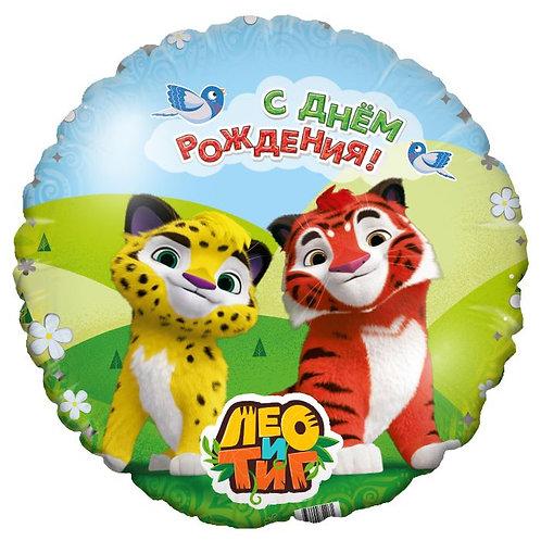 Шар Лео и Тиг С днем рождения