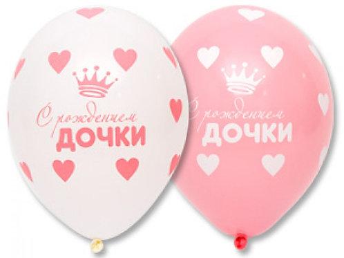 """Облако шаров """"С рождением Дочки!"""