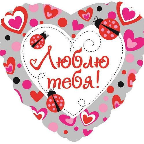 Сердце с надписью на русском языке