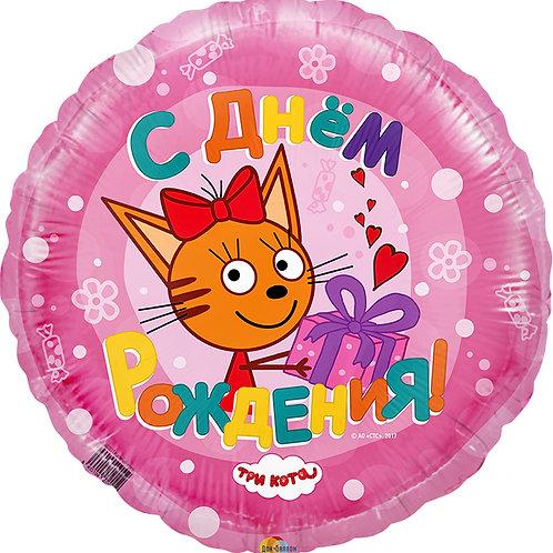 Шар Три кота розовый