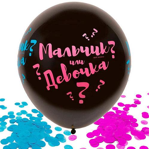 Гендерный ШАР конфетти+ шары (гелий)