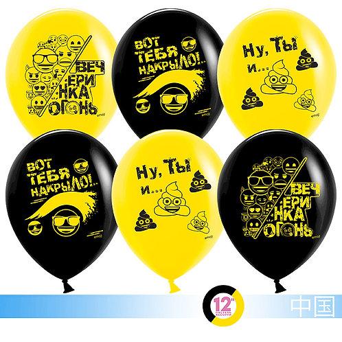 """Облако шаров """"Вечеринка Emoji"""""""