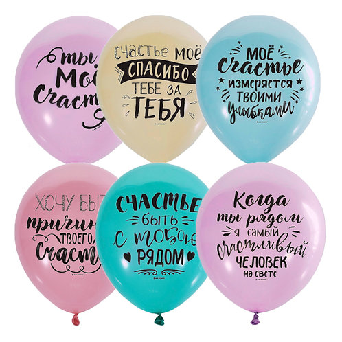 """Облако шаров """"Счастье быть рядом"""""""