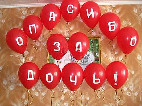 """Надпись """"СПАСИБО ЗА ДОЧЬ"""""""