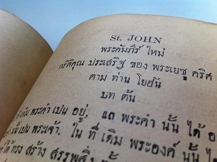 Thai_Bible_1891.jpg