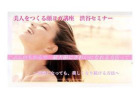 顔ヨガ渋谷講座.jpg