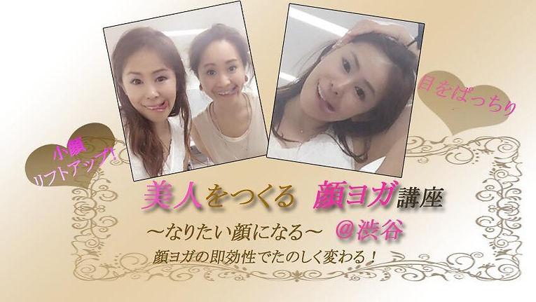 顔ヨガ織香 渋谷セミナー