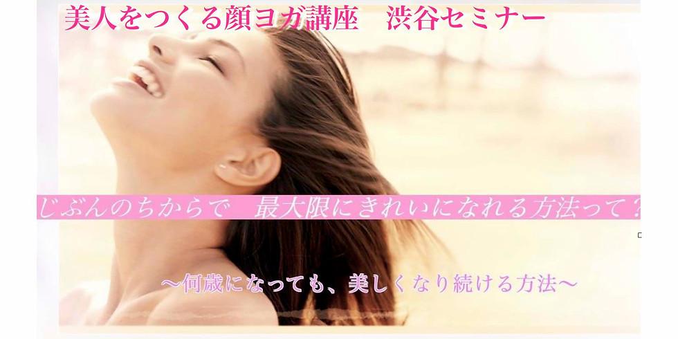美人をつくる顔ヨガ渋谷レッスン 10月