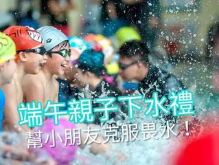 【端午親子下水禮】浪浪泳會教大家幫小朋友克服畏水!