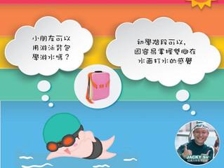 【浪浪游泳學堂Q&A】游泳背包學游水?