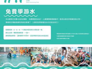 【第二屆免費學游水】— 獲選名單公佈