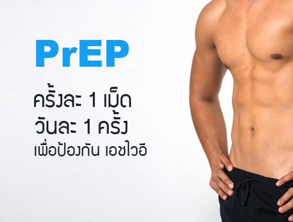 prep chiangmai thai.png