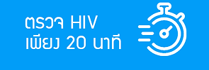 hiv chiangmai test.png