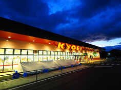 KYOEI三ツ合橋店