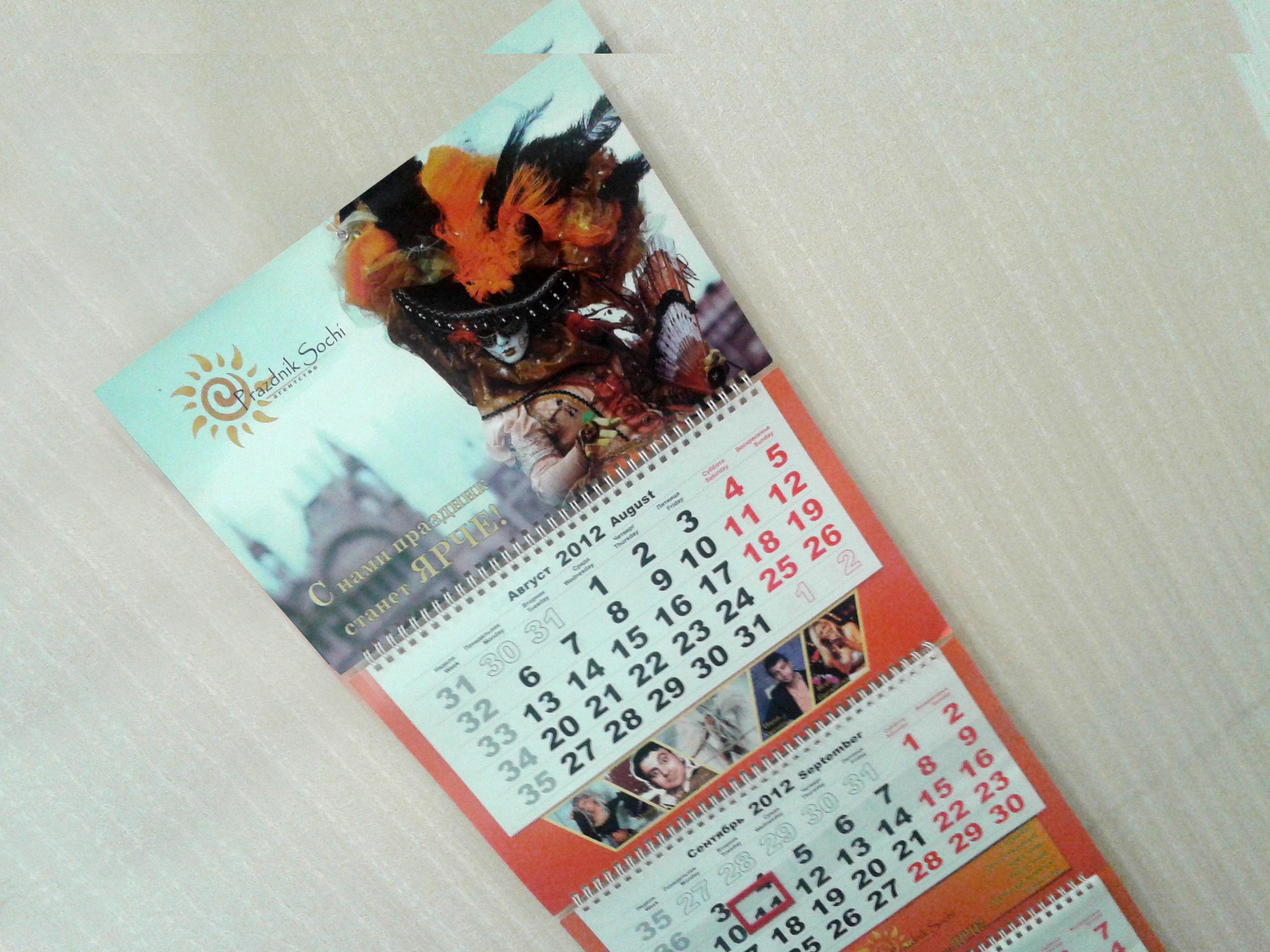 Календарь квартальный.