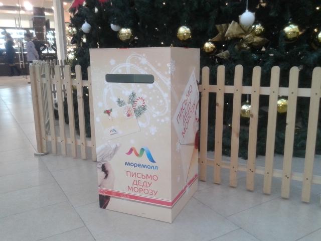 Почтовый ящик Деда Мороза.