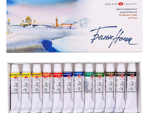 White Nights Artists' Watercolours Tubes 10ml - Set of 12
