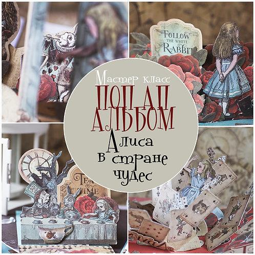 """Альбом """"Алиса"""""""