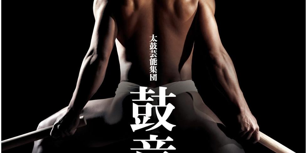 """Taiko Movie """"Kodo"""" + Taiko Workshop"""