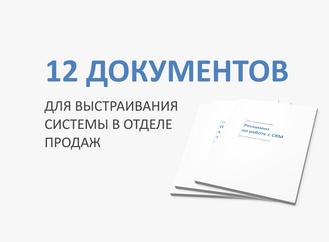 Продажи, контроль, управление - 12 документов в помощь руководителю отдела продаж