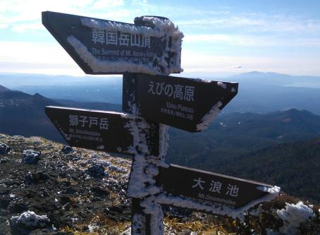 Mt. Karakunidake Adventure (Japan-Kirishima)