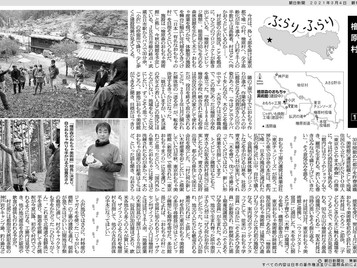 【メディア掲載】朝日新聞掲載