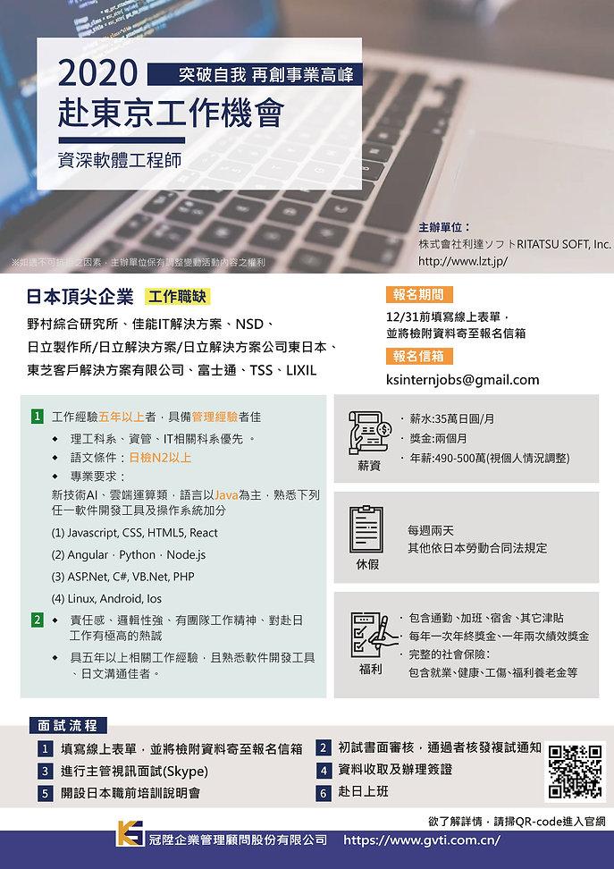 利達招募海報-資深軟體工程師(第二梯).jpg