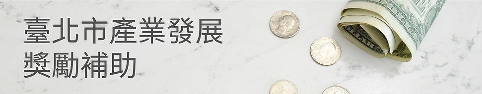 台北市產業發展局.jpg