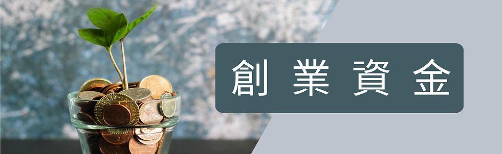創業補助bANNER2.jpg