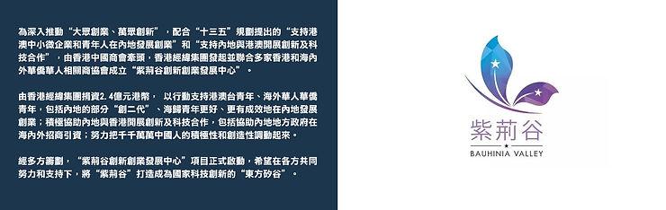 紫荊谷介紹.jpg