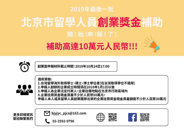 2019北京市創業獎金申報海報(橫版).jpg