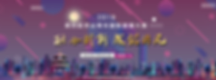 第四屆大賽wix新網頁banner_工作區域 1.png