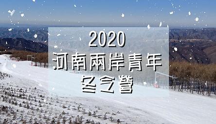 河南冬令營(網頁用).jpg