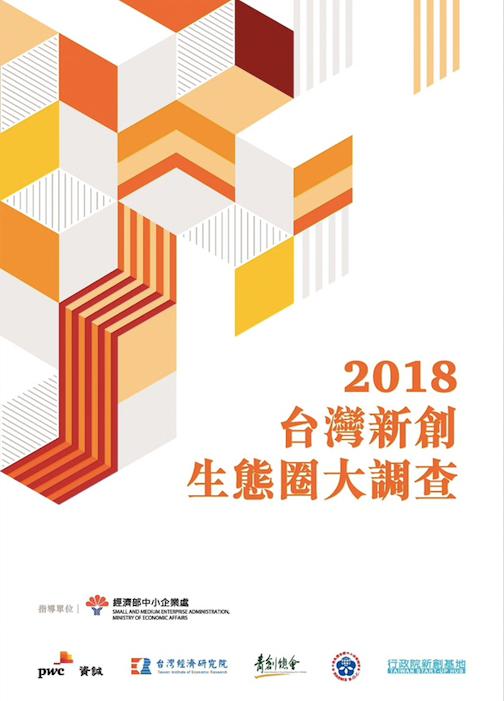 2018 台湾新创生态圈大调查