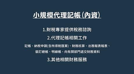小規模代理記帳(內資).jpg