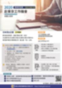 1129利達招募海報--印刷檔.jpg