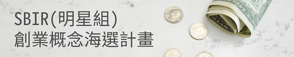 SBIR(明星組).jpg
