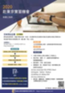 企業實習-軟體工程師-利達招募海報.jpg