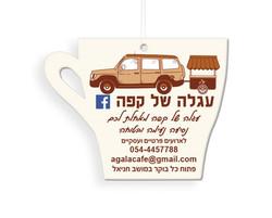 ריחנית לרכב בצורת כוס קפה
