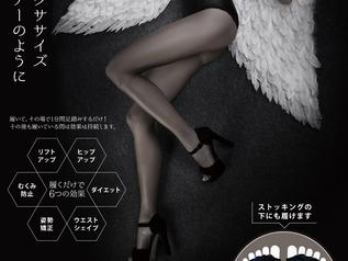 AIRISE(エアライズ)99.8%の奇跡!魔法の靴下                                    足元から美しく健康に。