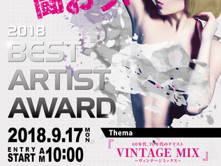 2018BEST ARTIST AWARD                 『VINTAGE MIX』
