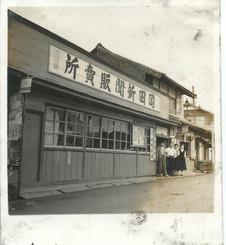 昭和20年代