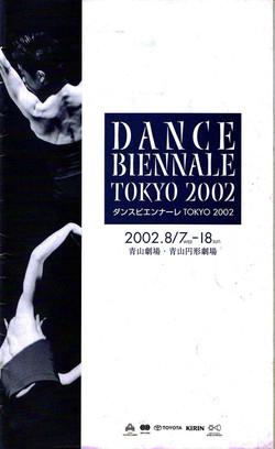 ビエンナーレ東京2002