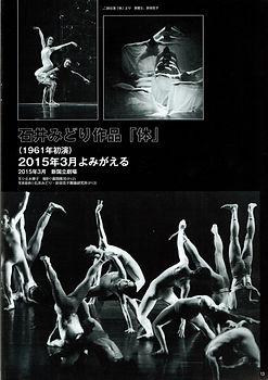 ダンサート42号折田克子.jpg