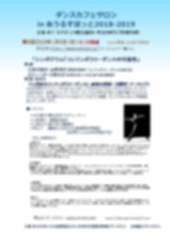 2019セミナ^新新.jpg
