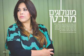 """פוליטיקה, כלכלה, צדק ו""""עקרה"""", ראיון במגזין הדתי """"מוצ""""ש"""