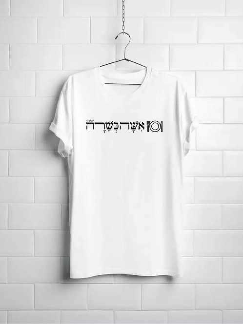 """Kosher Woman"" T-Shirt"