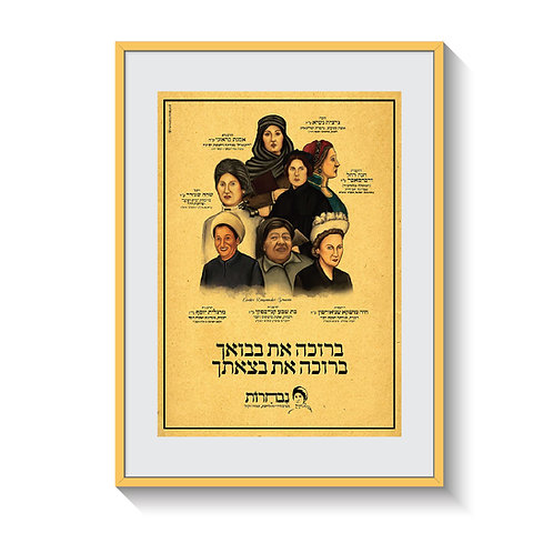 """A poster of """"Gedolot Byisrael"""""""